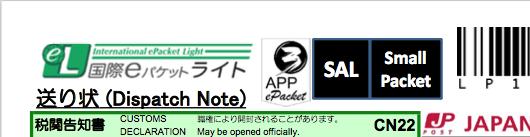 国際eパケットライト伝票(新)