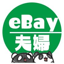 eBay夫婦の輸出掲示板~相談/情報共有