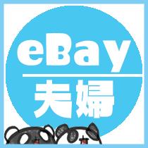 eBay夫婦のマンガブログ〜輸出/国際郵便トラブル記